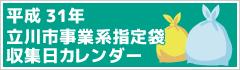 平成31年立川市事業系指定袋収集日カレンダー